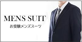 父親お受験スーツ