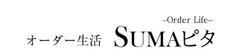 ブラックフォーマル・お受験スーツ・セレモニースーツ等のオーダーメイド専門店