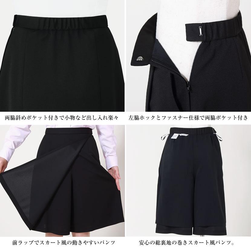 洗える,事務服,制服,キュロット,着回し,キュロットパンツ,紺,ネイビー,ブラック,黒