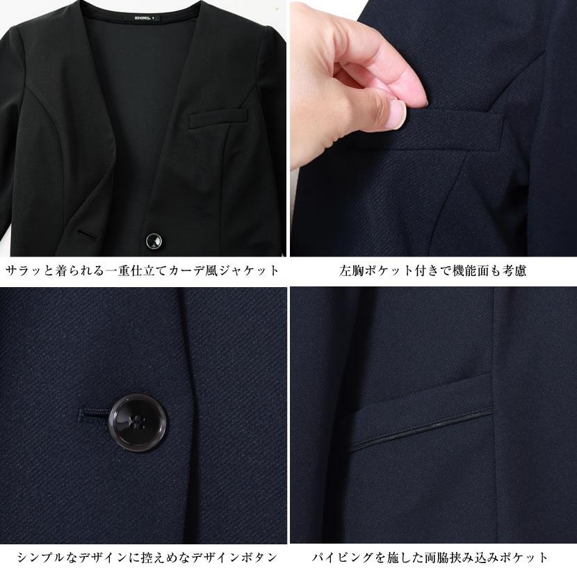 洗える,事務服,制服,ジャケット,着回し,ノーカラージャケット,黒,紺,ブラック,ネイビー