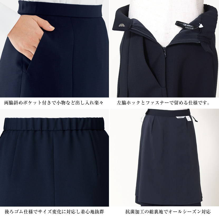 洗える,事務服,制服,スカート,着回し,紺,ネイビー,黒,ブラック