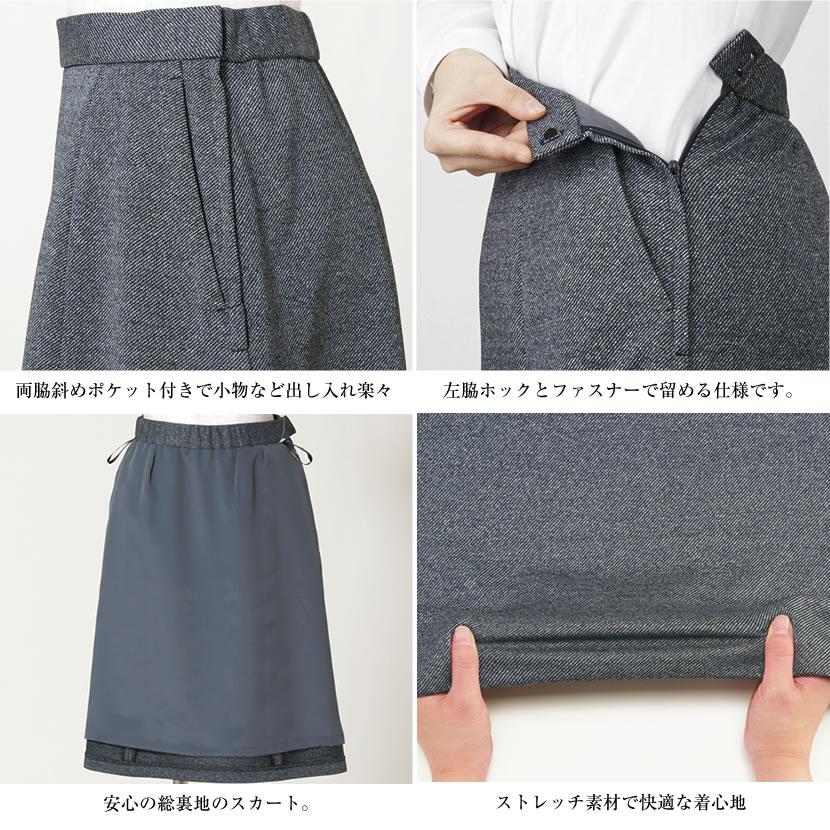 洗える,事務服,制服,スカート,着回し,グレイ,グレー,灰色,ニット