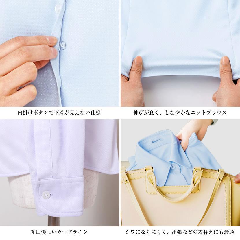 洗える,事務服,制服,ブラウス,着回し,長袖,ラベンダー,白,ホワイト,ブルーピンク,ニット,シャツ