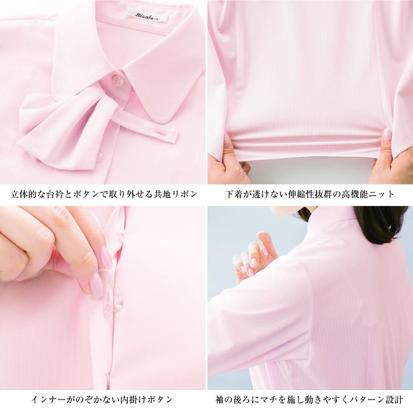 洗える,事務服,制服,ブラウス,着回し,リボン,白,ホワイト,ピンク,ブルー