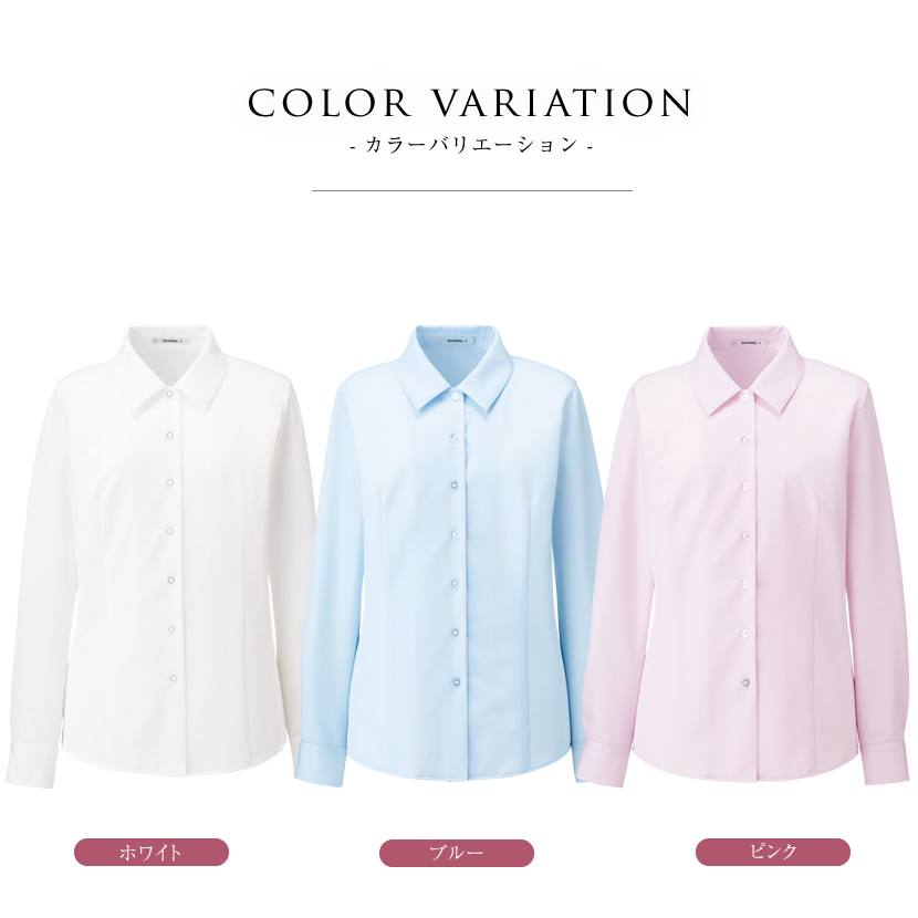 洗える,事務服,制服,ブラウス,着回し,長袖,白,ホワイト,ブルーピンク,ニット,シャツ