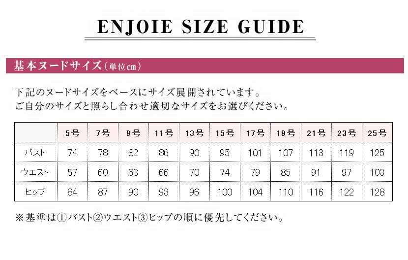 サイズ,ヌードサイズ,測り方,サイズレコメンド