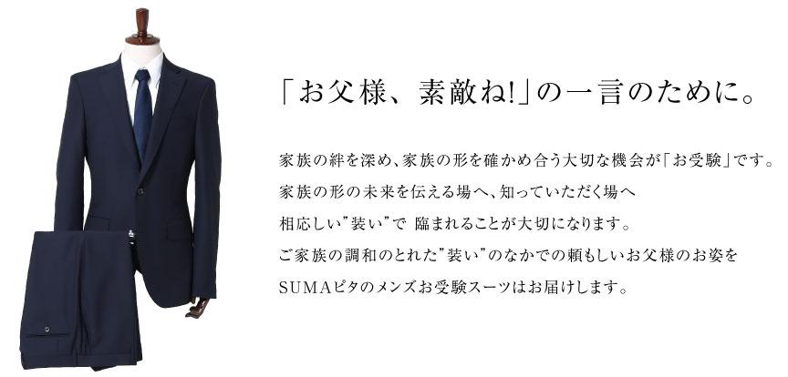 父親お受験スーツ,オーダースーツ,オーダーメイド,父スーツ,お受験